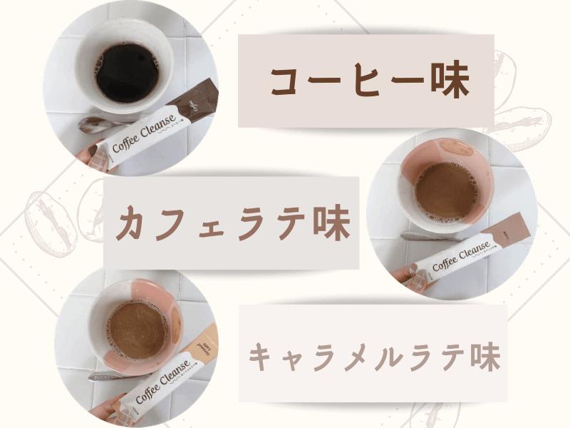 ドクターコーヒのーのフレーバー