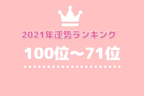 100位〜71位