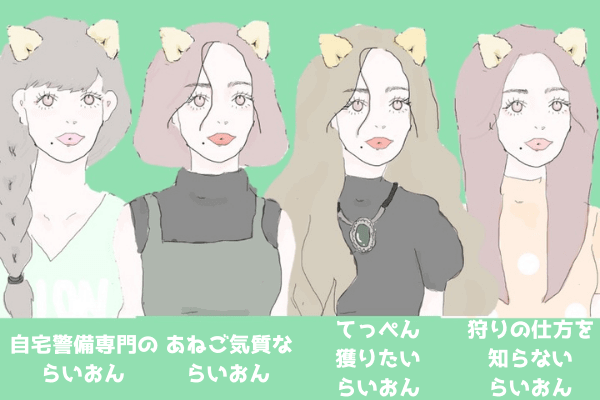 ライオン女子