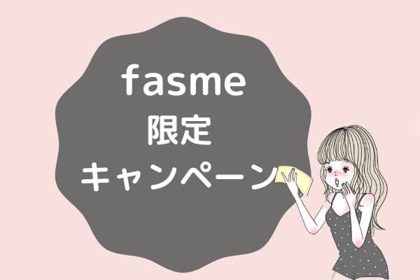 fasme限定キャンペーン