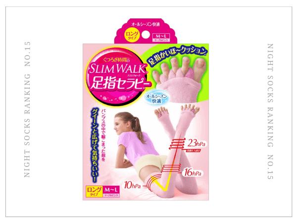 足指セラピー