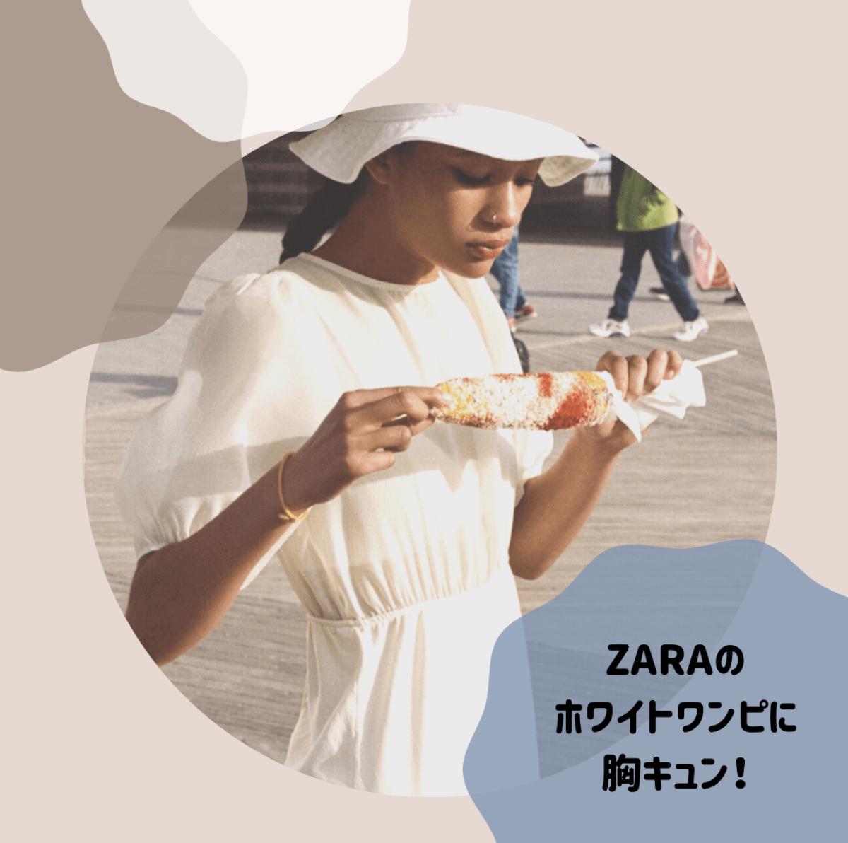 ZARAアイキャッチ