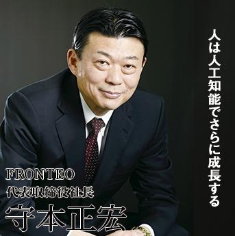 データ・アプリケーション 代表取締役社長執行役員 武田好修