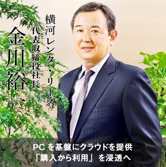 横河レンタ・リース 代表取締役社長 金川裕一