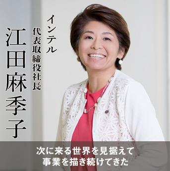 インテル 代表取締役社長 江田麻季子