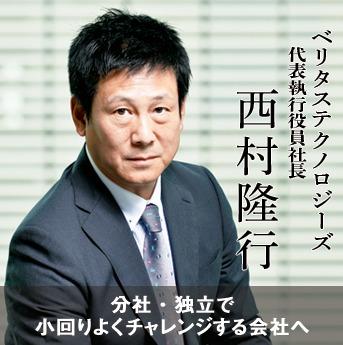 ベリタステクノロジーズ 代表執行役員社長 西村隆行