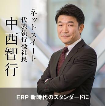 ネットスイート 代表執行役社長 中西智行