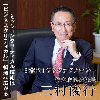 日本ストラタステクノロジー 代表取締役社長 三村俊行