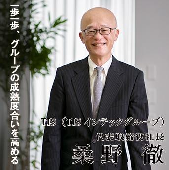 TIS(TISインテックグループ) 代表取締役社長 桑野 徹