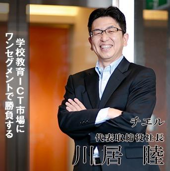 チエル 代表取締役社長 川居 睦