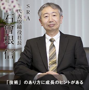 SRA 代表取締役社長 石曾根 信