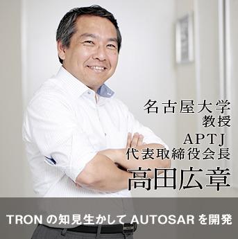 名古屋大学 教授 APTJ 代表取締役会長 高田広章