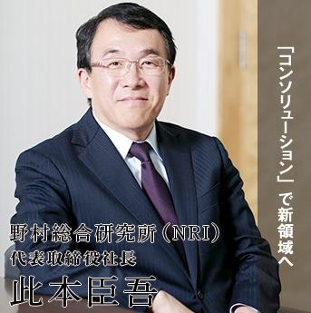 野村総合研究所(NRI) 代表取締役社長 此本臣吾