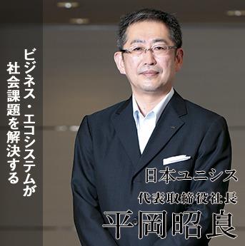 日本ユニシス 代表取締役社長 平岡昭良