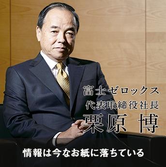 富士ゼロックス 代表取締役社長 栗原 博