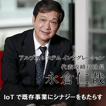 アルプス システム インテグレーション 代表取締役社長 永倉仁哉