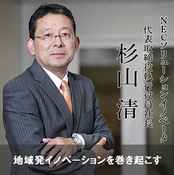 NECソリューションイノベータ 代表取締役執行役員社長 杉山 清