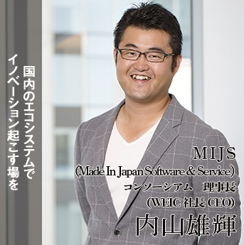 MIJS(Made In Japan Software & Service)コンソーシアム 理事長(WEIC社長CEO) 内山雄輝