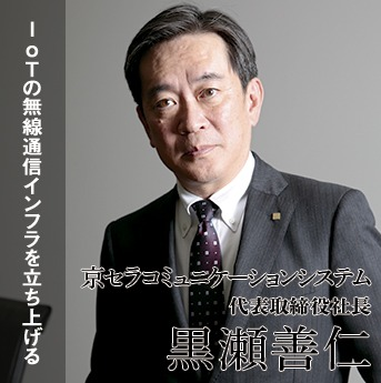 京セラコミュニケーションシステム 代表取締役社長 黒瀬善仁