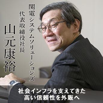 関電システムソリューションズ 代表取締役社長 山元康裕