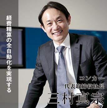 コンカー 代表取締役社長 三村真宗