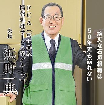 FCA(富士通系情報処理サービス業グループ) 会長 浜野一典
