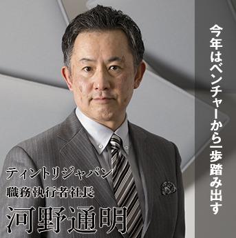 ティントリジャパン 職務執行者社長 河野通明