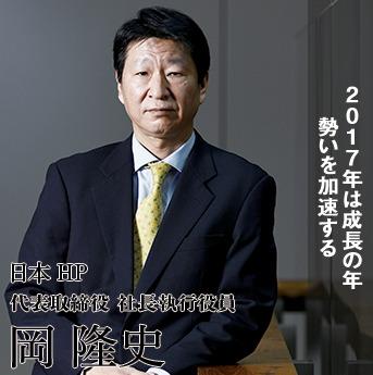 日本HP 代表取締役 社長執行役員 岡 隆史