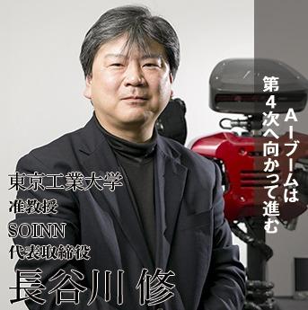 東京工業大学 准教授 SOINN 代表取締役 長谷川 修