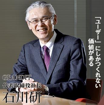 GRANDIT 代表取締役社長 石川研一