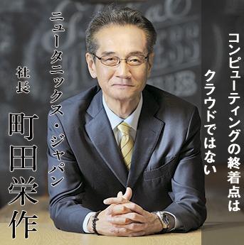 ニュータニックス・ジャパン 社長 町田栄作