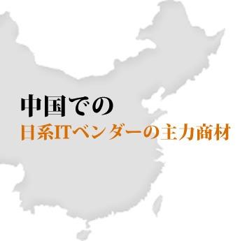 中国での日系ITベンダーの主力商材