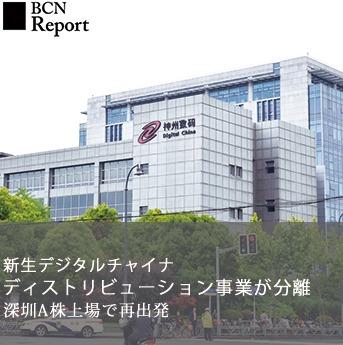 新生デジタルチャイナ ディストリビューション事業が分離 深センA株上場で再出発