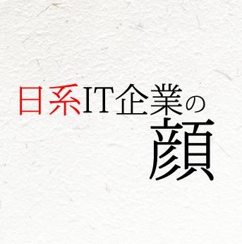 日系IT企業の顔