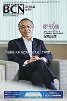 2014年10月20日付 vol.1551 ファーウェイの野望 新たな挑戦は世界の法人市場開拓