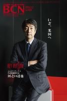 2015年03月02日付 vol.1569 大阪IT市場の今 ベンダーや協会・団体の動きを追う