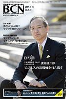 15年05月11日付 vol.1578