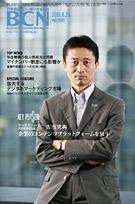 2015年06月29日付 vol.1585 拡大するデジタルマーケティング市場 SIerにビジネスチャンスはあるか
