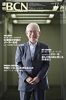 2015年11月16日付 vol.1604 中国ビジネスに未来はあるか 日系ITベンダー今後の展開シナリオとは