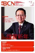 2017年01月02日付 vol.1659 新春特集 2017年IT関連の注目市場を占う