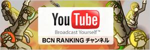 BCN YouTube チャンネル