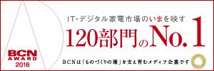 「BCN AWARD 2015」発表~2014年の年間No.1メーカー決定~