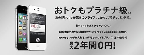 iPhone かえトクキャンペーン