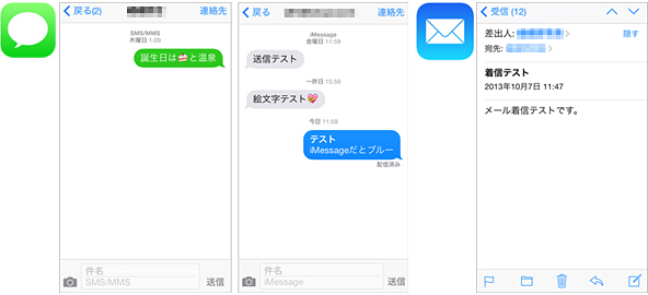 メッセージ/メールアプリのアイコンと表示画面
