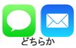 メッセージorメール