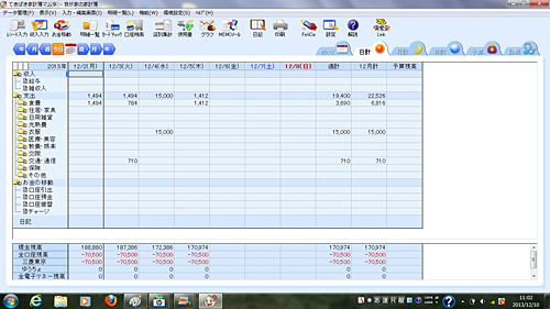 Excelのようなメイン画面