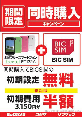 「freetel」と「BIC SIM」同時購入キャンペーン