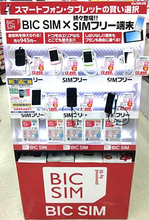 「BIC SIM×SIMフリー端末」コーナー(イメージ)