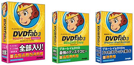 「DVDFab3」シリーズ