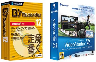 「B's Recorder 12」と「VideoStudio Pro X6 通常版」